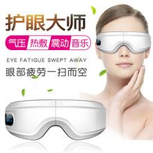 眼部按摩儀護眼儀眼睛按摩器近視恢復儀去眼袋緩解疲勞保神器眼罩