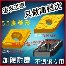 55度精镗刀刀片/内孔数控刀片/开槽机夹刀粒DCMT11T304硬质合金