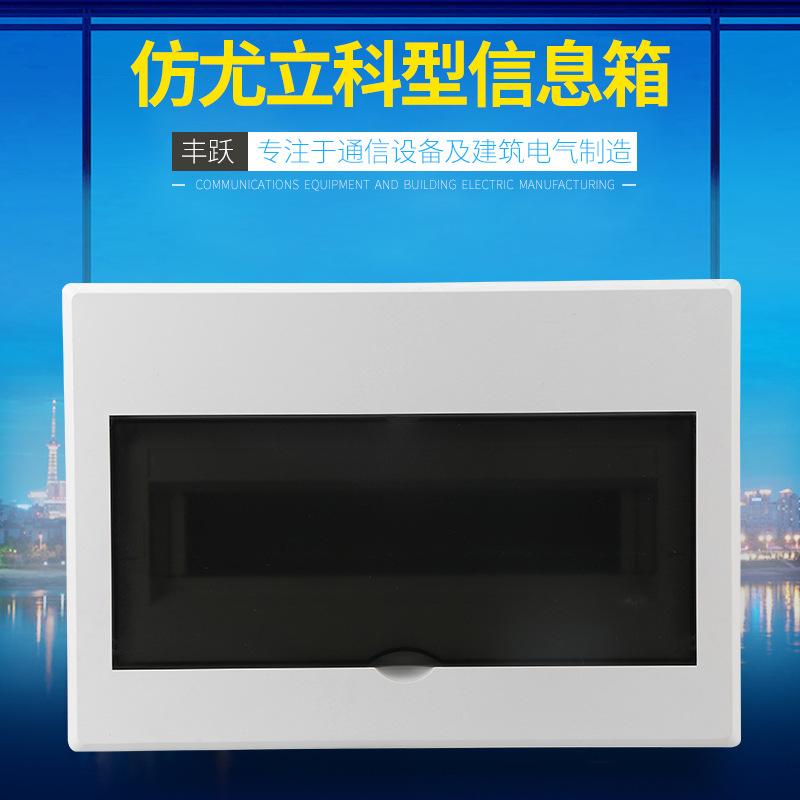 厂家直销 仿尤立科型信息箱配电箱暗装照明强电箱开关箱