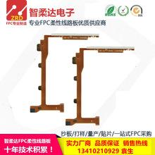 FPC排線柔性線路板軟排線軟性PCB電路板定制抄板打樣包貼片