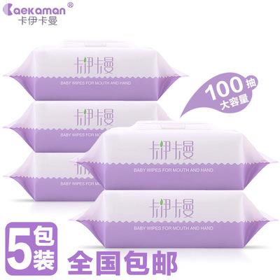 卡伊卡曼新生婴儿手口专用带盖5包*100抽500片湿巾湿纸巾一件代发