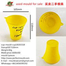 cup水杯模具塑料杯子漱口杯刷牙杯二手注塑模具used Cup mould