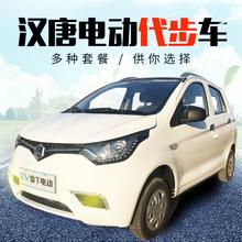 家用四輪電動車成人代步新能源汽車油電兩用轎車全封閉巡邏觀光車