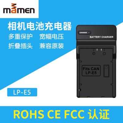 MAMEN慢门相机充电器lpe5充电器单充LPE5电池充电器