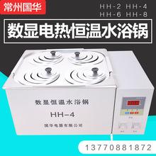 常州国华 HH-2 HH-4 数显电热恒温水浴锅 单孔双孔四孔六孔