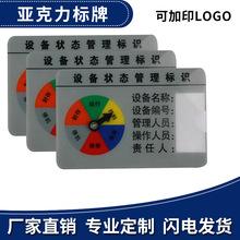 厂家直销 设备状态标识牌 机械有机玻璃制品设备管理标识牌可定制