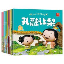 中华传统故事绘本全套10册 中国幼儿国学启蒙经典书儿童早教美德