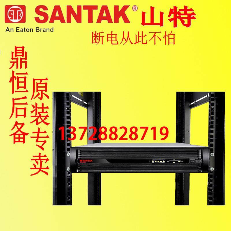 SANTAK山特UPS不间断电源C10KR 10KVA/7KW 机架式含B7201电池包