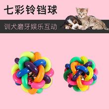定制耐咬宠物益智玩具七彩铃铛橡胶球 编织宠物抛掷玩具定做