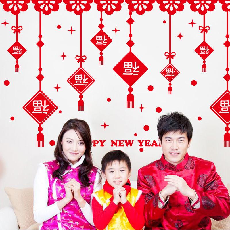XL609快乐春节元旦玻璃贴纸客厅布置奶茶店装饰品过年门贴窗花
