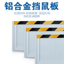 直销电力机房挡鼠板 配电室挡鼠板 铝合金反光挡鼠板厂家批发价格
