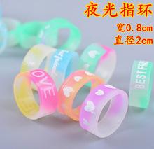 0.8cm夜光戒指 创意个性潮流手饰品 硅胶指环 公司企业常备小礼物