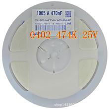 贴片电容0402 470nF 474K ±10% 25V X5R MLCC陶瓷电容