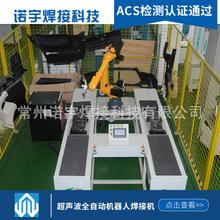 定制 超声波全自动机器人焊接机 自动化焊接机 汽车配件焊接专机