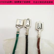STOCKO原廠端子6.3插簧帶扣連接線250直插馬達智能電器線束18AWG