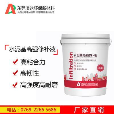 水泥基高强修补液 高强聚合物修补砂浆  裂缝修补剂 高粘结力