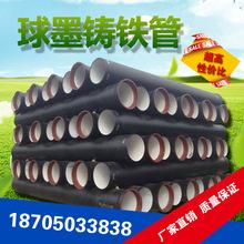 現貨供應 球墨鑄鐵給水管 K7球墨鑄鐵管 離心澆鑄球墨鑄鐵管300