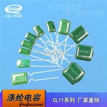 CL11滌綸電容 2A683J 100V683 麥拉電容薄膜 100V0.068UF 68nF