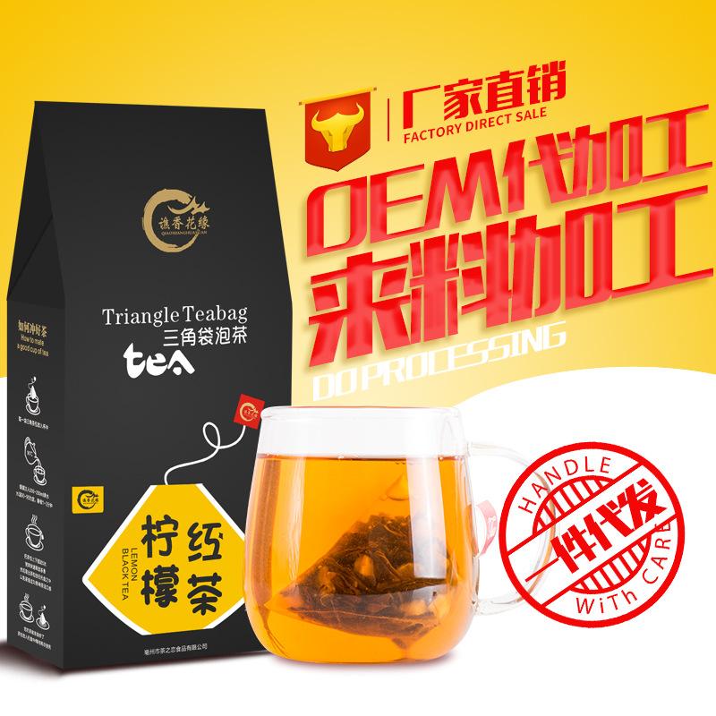 批发柠檬红茶冷泡茶 三角茶包袋泡茶 冷泡茶oem代加工茶叶定制