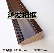实木十字绣3990 柚木画框//木线条/框条 277虎皮54米/包鸿发相框