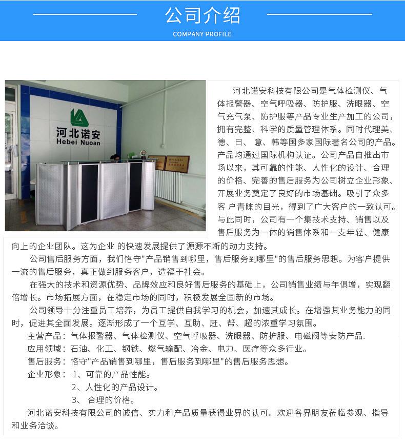 河北诺安科技有限公司_05