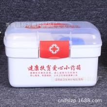 卫生院药店塑料医药箱 药房扶贫急救箱 礼品医疗箱定制收纳盒