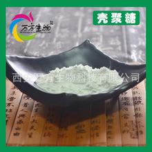 壳聚糖99%  水溶性壳聚糖 80目细度 乙酰化甲壳素  现货