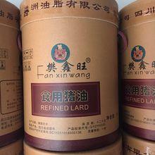 批发樊鑫旺食用猪油 25升食用猪油 中餐 火锅 ?#39057;?#19987;用