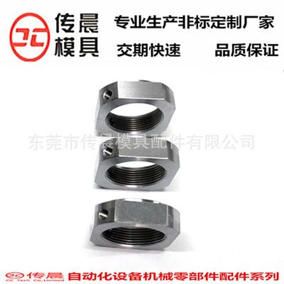 自动化设备机械零部件加工锁紧螺母非标定做CNC数控车床钻空定制