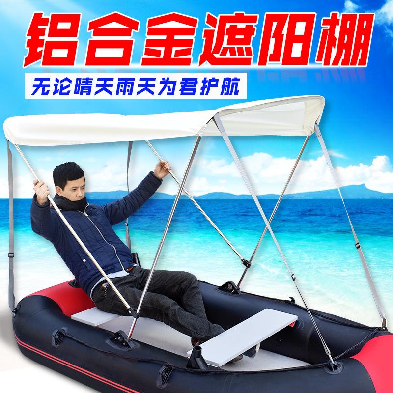 遮阳棚 船用 铝合金 折叠遮阳篷 钓鱼用品 户外 船帐篷 钓鱼帐