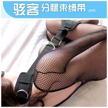 駭客分腿束縛帶J409男女用調教分腿捆綁另類玩具 成人情趣性用品