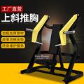 大黄蜂健身力量器械健身房商用坐式双向推胸训练器坐姿上斜推胸机