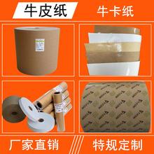 黃色牛皮紙廠家牛卡紙牛皮包裝紙單面牛卡打包紙可淋膜印刷logo