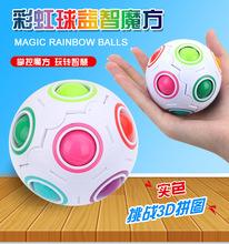 工廠自產新奇特玩具益智減壓魔方魔力彩虹球創意禮品迷你足球魔方