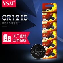 VSAI正品CR1216紐扣電池汽車防盜器遙控器鈕扣電子3V電腦主板