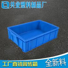 厂家直供塑料周转箱 塑胶包装物流箱周转胶箱外510*335*127