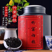 2019年春茶 特级正岩 竹窠肉桂 武夷山核心产区岩茶罐装250g