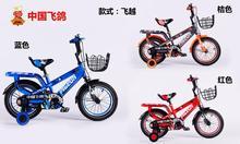 中国飞鸽自行车飞越男款宝宝脚踏车儿童单车广东南方童车批发