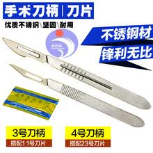 3号4号不锈钢手术刀柄刀片 医用兽用手术刀片刀柄 雕刻美工刀柄
