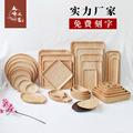 木质餐具碗盘碟套装日式酒店 早餐面包托盘果盘子沙拉碗碟子家用