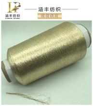 厂家直销高档服饰内衣专业 AK型有色超细金银线 金银丝