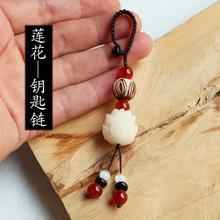 蓮花菩提鑰匙扣男鑰匙掛件女士汽車鑰匙鏈掛飾創意禮品個性