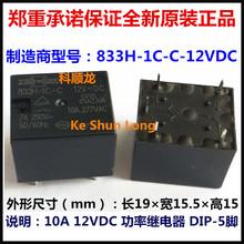 833H-1C-C-12VDC DC12V 10A 功率繼電器 5腳 松川全新原裝正品