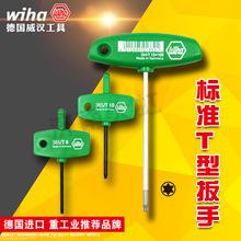 德国威汉WIHD T6 8 10 15 20 25 星型 梅花 T型扳手 数控刀具配件