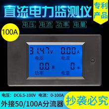 培正品牌直流数显电压电流功率电能耗表电池测试仪培正正品