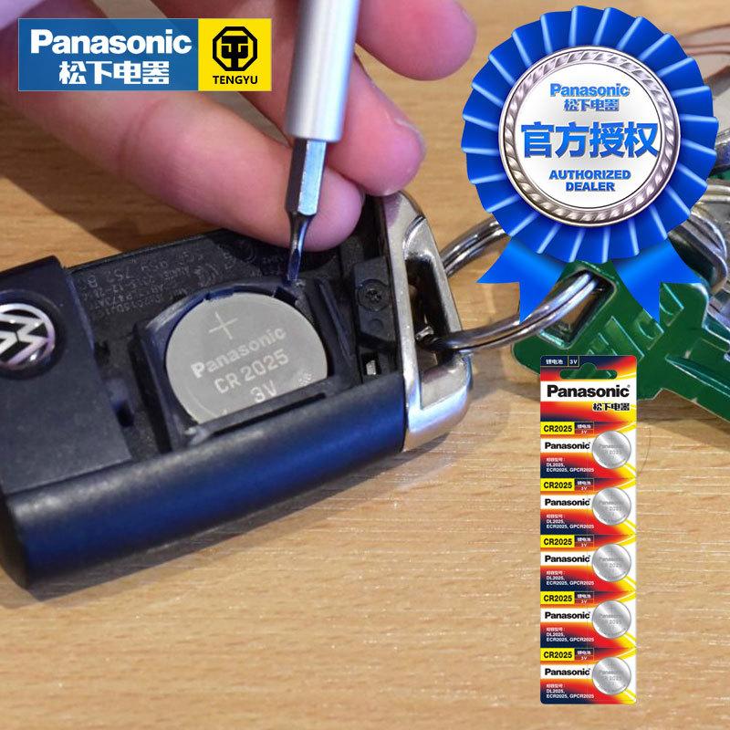 松下CR2025纽扣电池批发3V锂电池汽车钥匙电视遥控数码电子2025