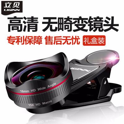 立见手机镜头 16mm无畸变广角微距二合一4K高清直播外置拍照镜头