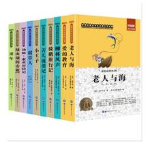 新課標必讀經典名著 課外兒童圖書教育部指定教材批發全套10冊