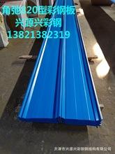 厂家直销YX50-410-820型角驰三 彩钢压型板 彩钢屋面板