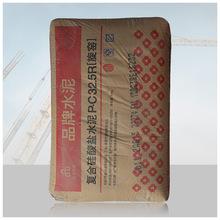 臺泥水泥廠批發 復合硅酸鹽325水泥價格 廠家直銷建筑通用水泥